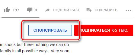 knopka-sponcirovat-na-youtube